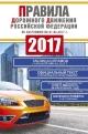 Правила дорожного движения РФ 2017 по состоянию на 01.04.17